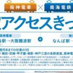 神戸から関西国際空港へのベストなアクセス方法はこれだ!