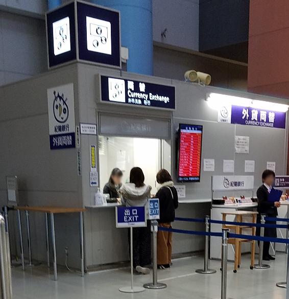 関西国際空港のベスト両替所の一つ紀陽銀行です