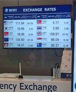 福岡空港のSBJ銀行の両替レート