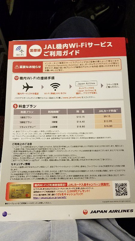 JALの機内Wifiサービス