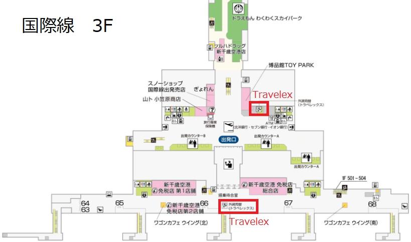 新千歳空港の国際線ターミナル3Fの両替ショップ(Travelex)の場所(地図)