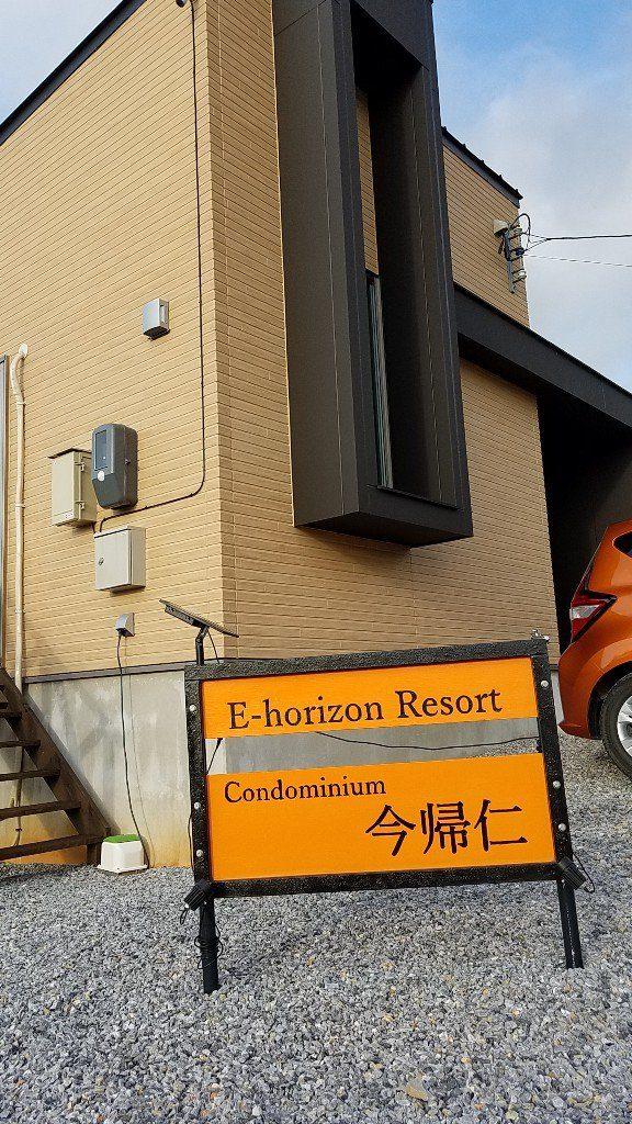 E-horizon resortコンドミニアム今帰仁の外観写真